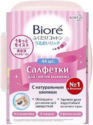 Биоре салфетки влажные для снятия макияжа 44 шт.