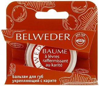 Бельведер бальзам для губ укрепляющий папайя 55% карите 6г