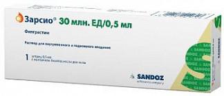 Зарсио 30млн.ед 0,5мл 1 шт. раствор для внутривенного и подкожного введения
