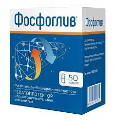 Фосфоглив лекарство цена