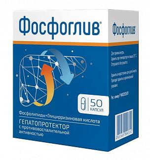 Фосфоглив 50 шт. капсулы