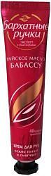 Бархатные ручки крем для рук райское масло бабассу 30мл