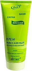 Витэкс баня сауна массажное крем массажный антицеллюлитный 200мл
