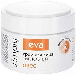 Ева симпли крем для лица питательный с экстрактом овса 50мл