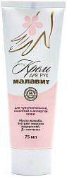 Малавит крем для рук для чувствительной кожи 75мл