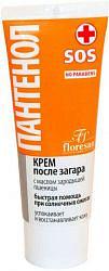 Пантенол sos крем после загара (ф312) 75мл