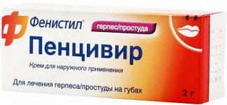 Фенистил пенцивир 1% 2г крем с аппликатором