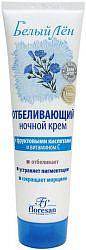 Флоресан белый лен крем для лица ночной отбеливающий с витамином с (ф32) 100мл