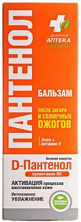 Дежурная аптека пантенол бальзам после загара и солнечных ожогов 90мл