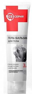 Серия 03 глюкозамин хондроитин сабельник гель-бальзам для тела 75мл