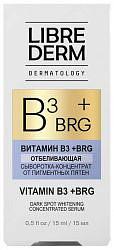 Либридерм дерматолоджи brg + витамин b3 сыворотка-концентрат отбеливающая от пигментных пятен 15мл