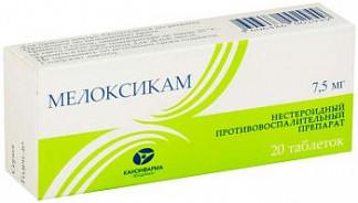 Мелоксикам 7,5мг 20 шт. таблетки