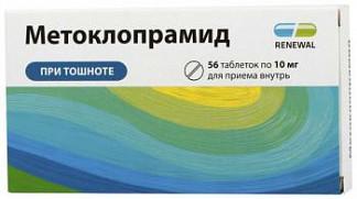 Метоклопрамид 10мг 56 шт. таблетки