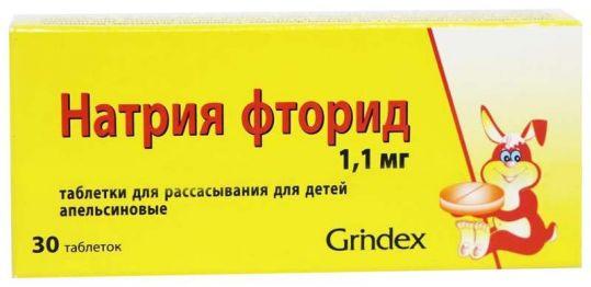 Натрия фторид 1,1мг 30 шт. таблетки для рассасывания для детей апельсин, фото №1