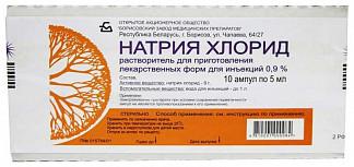 Натрия хлорид 0,9% 5мл 10 шт. растворитель для приготовления лекарственных форм для инъекций