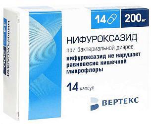 Нифуроксазид 200мг 14 шт. капсулы