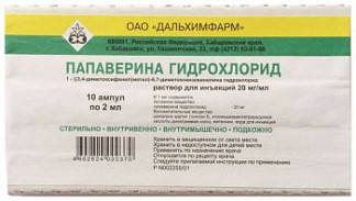 Папаверина гидрохлорид 20мг/мл 2мл 10 шт. раствор для инъекций