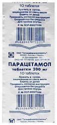 Цена парацетамол в москве