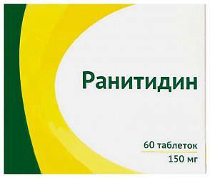 Ранитидин 150мг 60 шт. таблетки покрытые пленочной оболочкой