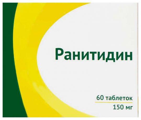 Ранитидин 150мг 60 шт. таблетки покрытые пленочной оболочкой, фото №1