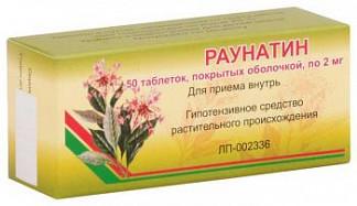 Раунатин 2мг 50 шт. таблетки покрытые оболочкой