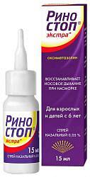 Риностоп экстра 0,05% 15мл спрей назальный