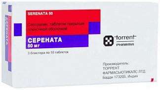 Серената 50мг 30 шт. таблетки покрытые пленочной оболочкой