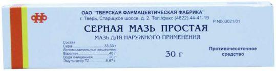 Серная простая 33,3% 30г мазь, фото №1