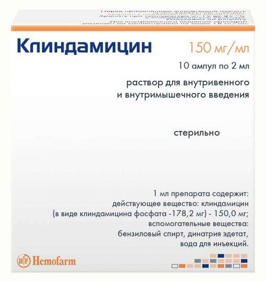 Клиндамицин 150мг/мл 2мл 10 шт. раствор для внутривенного и внутримышечного введения, фото №1