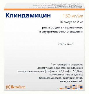 Клиндамицин 150мг/мл 2мл 10 шт. раствор для внутривенного и внутримышечного введения