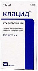 Клацид 250мг/5мл 70,7г (100мл) гранулы для приготовления суспензии для приема внутрь