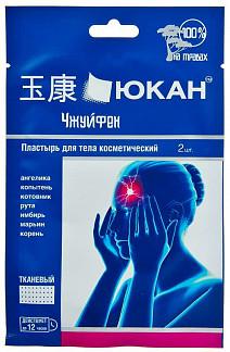 Юкан пластырь косметический для тела обезболивающий чжуйфен 2 шт.