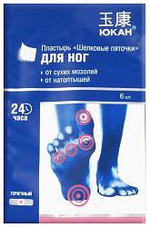 Юкан пластырь косметический для ног шелковые пяточки 6 шт.