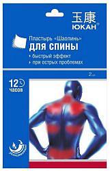 Юкан пластырь косметический для тела противоревматический шаолинь 2 шт.