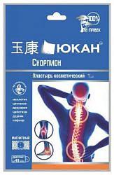 Юкан пластырь косметический для тела скорпион магнитный (дудник, цистанже, меллетея, дринария) 1 шт.