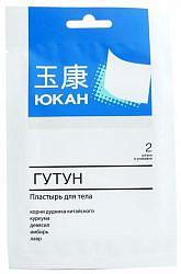 Юкан пластырь косметический для тела (для свободы движения) гутун 2 шт.