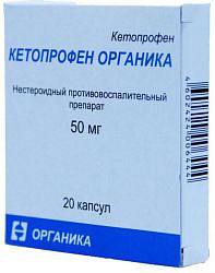 Кетопрофен 50мг 20 шт. капсулы