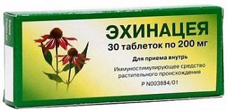 Эхинацея 200мг 30 шт. таблетки
