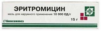Эритромицин 10000ед/г 15г мазь для наружного применения