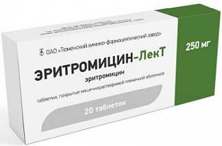 Эритромицин 250мг 20 шт. таблетки покрытые кишечнорастворимой пленочной оболочкой