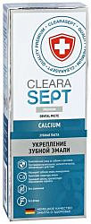 Клерасепт кальциум зубная паста укрепление зубной эмали 75мл