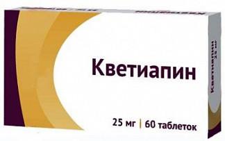 Кветиапин 25мг 60 шт. таблетки покрытые пленочной оболочкой