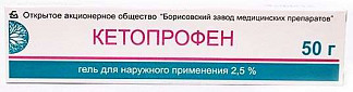 Кетопрофен 2,5% 50г гель для наружного применения