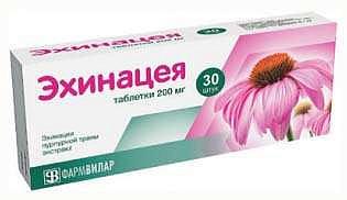 Эхинацея 200мг 30 шт. таблетки фармвилар нпо