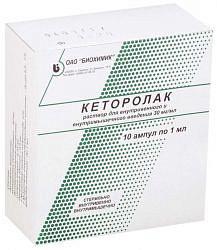 Кеторолак 30мг/мл 1мл 10 шт. раствор для внутривенного и внутримышечного введения