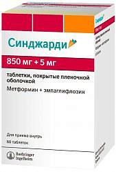 Синджарди 850мг+5мг 60 шт. таблетки покрытые пленочной оболочкой берингер ингельхайм интернешнл гмбх