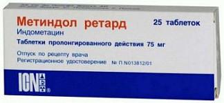 Метиндол ретард 75мг 25 шт. таблетки