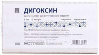 Дигоксин цена