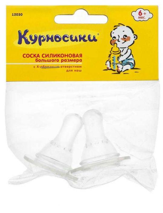 Курносики соска силиконовая большая для каш х-отвестие 12030 6+ 2 шт., фото №1