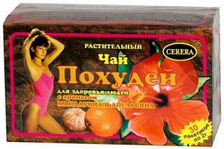 Похудей чай 30 шт. фильтр-пакет мандарин-апельсин